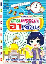 ASEAN Kid Games เกมหรรษาอาเซียน