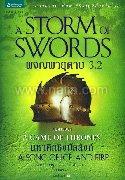 ผจญพายุดาบ A Storm of Swords (เกมล่าบัลลังก์ A Game of Thrones 3.2)