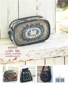 แพตช์เวิร์ค โดย โยโกะ ไซโตะ กระเป๋าหิ้ว กระเป๋าใบเล็ก และของใช้กระจุกกระจิก