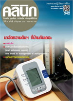 วารสารคลินิก ฉ.342 มิ.ย 56