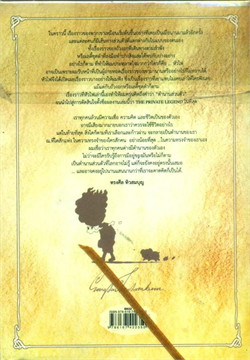 Beansprout & Firehead IIII The Private Legend (ถั่วงอกและหัวไฟ 4)