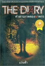 คำสารภาพของฆาตกร (The Diary)