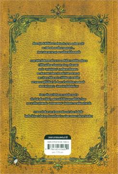 บันทึกของอัมเบอร์ Vol.1 ตอนดวงตาแห่งราตรีกาล
