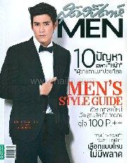 สุดสัปดาห์ Men 2013 (อาเล็ก-ธีรเดช)