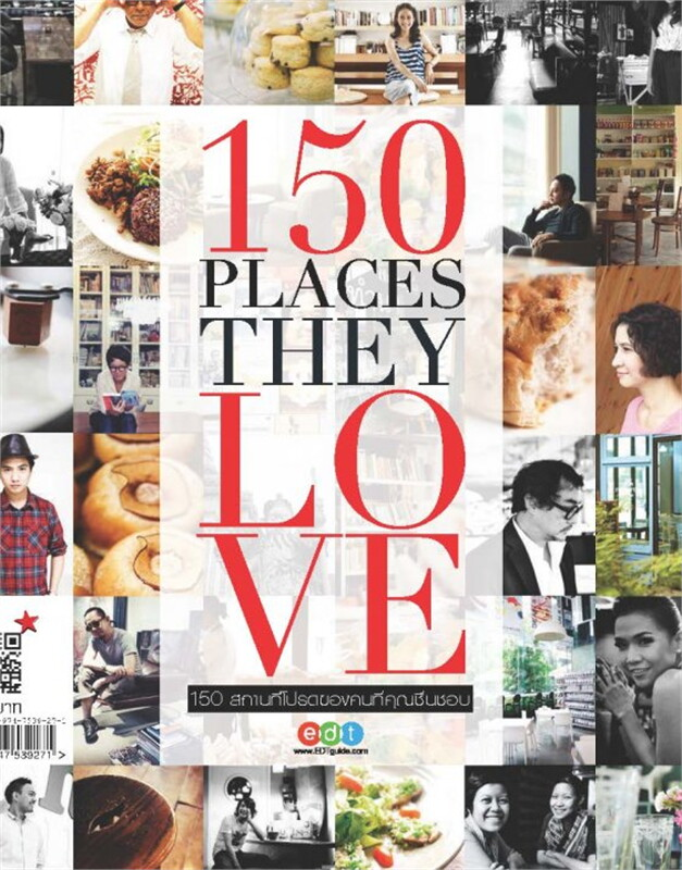 150 Places They Love 150 สถานที่โปรดของค