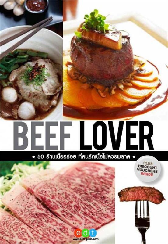 BEEF LOVER 50 ร้านเนื้ออร่อย ที่คนรักเนื
