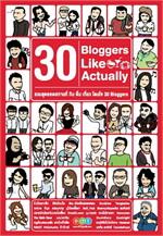30 Bloggers Like Actually รวมสุดยอดสถานท