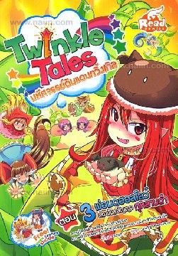 Twinkle Tales มหัศจรรย์ดินแดนทวิ้งเกิล ตอน 3 พ่อมดฮอลโลว์ กับพันธสัญญากุหลาบดำ