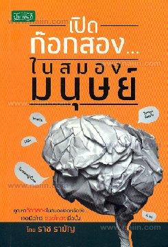 เปิดก๊อกสอง...ในสมองมนุษย์