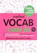 ตะลุยโจทย์ VOCAB 1,000 ข้อ
