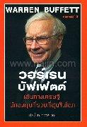 วอร์เรน บัฟเฟตต์ เส้นทางเศรษฐี นักลงทุนที่รวยที่สุดในโลก (ปกใหม่)