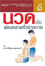 นวดไทยเพื่อสุขภาพ ล.1 : นวดเพื่อผ่อนคลาย