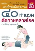 นวดไทยเพื่อสุขภาพ ล.2 : 40 ท่านวดดัดกายค