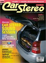 คาร์สเตริโอ(Car Stereo)ฉ.364ต.ค2556(ฟรี)