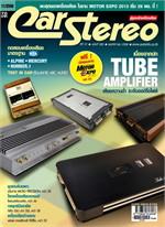 คาร์สเตริโอ(Car Stereo)ฉ.365พ.ย2556(ฟรี)