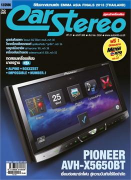 คาร์ สเตริโอ(Car Stereo) ฉ.366 ธ.ค 2556