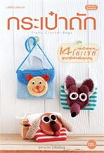 กระเป๋าถัก Pretty Crochet Bags