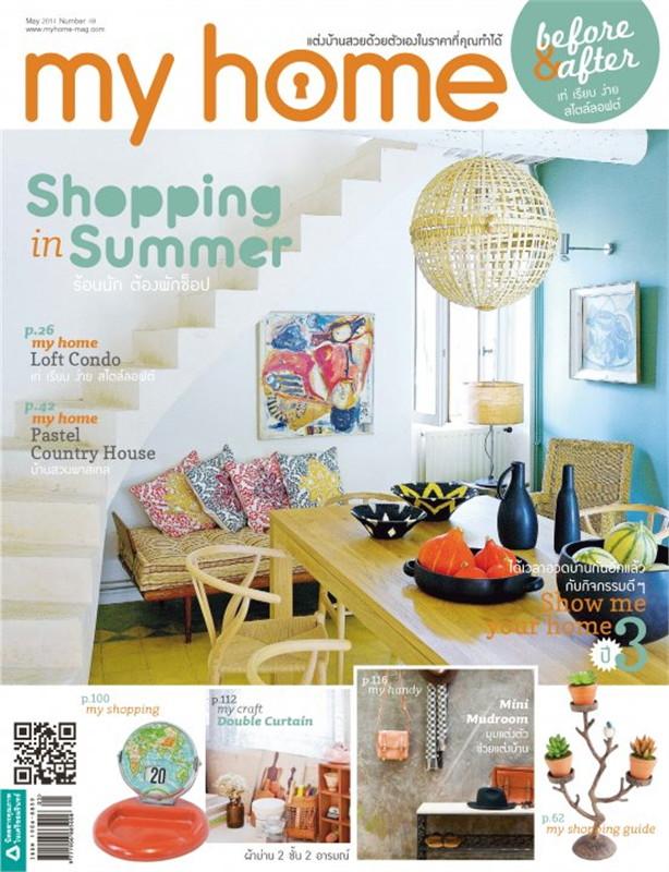 MY HOME ฉ.48 (พ.ค.57)+Inter active