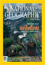 NATIONAL GEOGRAPHIC ฉ.152 (มี.ค.57)