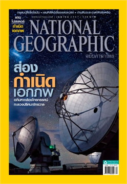 NATIONAL GEOGRAPHIC ฉ.153 (เม.ย.57)