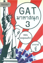 GAT มาหาสนุก 3 ตอนตะลุยอเมริกา