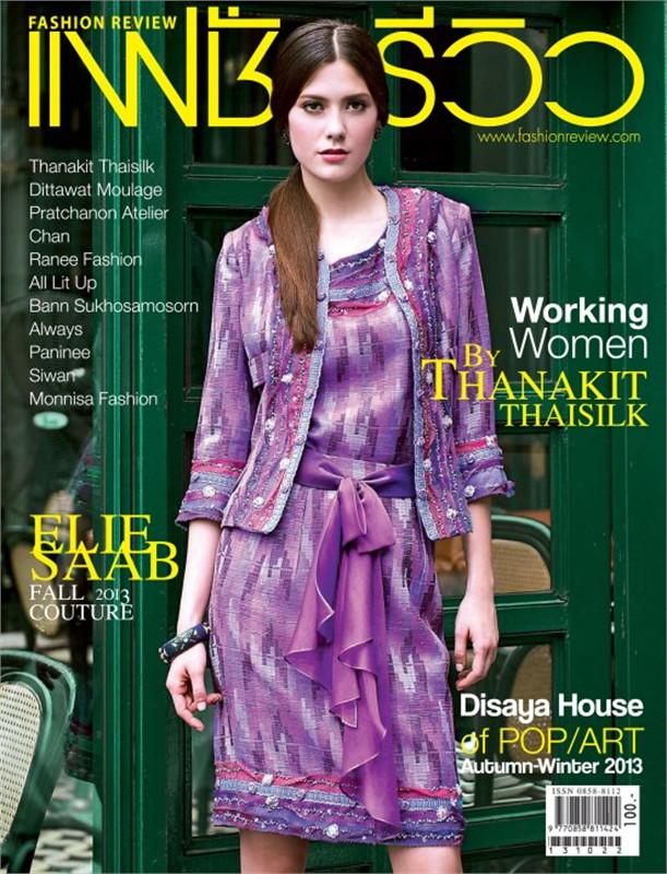 Fashion Review ฉ.367 พ.ย 56
