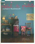 งานควิลต์น่ารัก สีสันสดใสสไตล์ปารีส