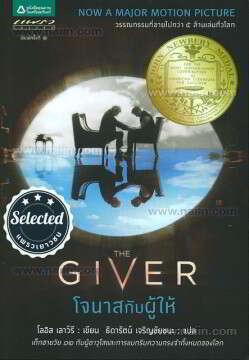 The Giver I โจนาสกับผู้ให้
