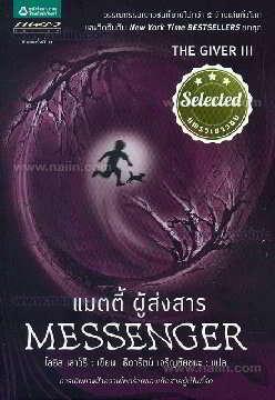 The Giver III แมตตี้ ผู้ส่งสาร