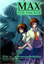 MAX THE HACKER FILE 02: คดีฆาตกรรมเด็กอั