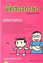 เด็กสองภาษา พ่อแม่สร้างได้ ฉบับถามตอบ
