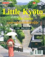Little Kyoto คู่มือเที่ยวชมเกียวโตเล็กและย่านเมืองเก่าชื่อดังทั่วญี่ปุ่น