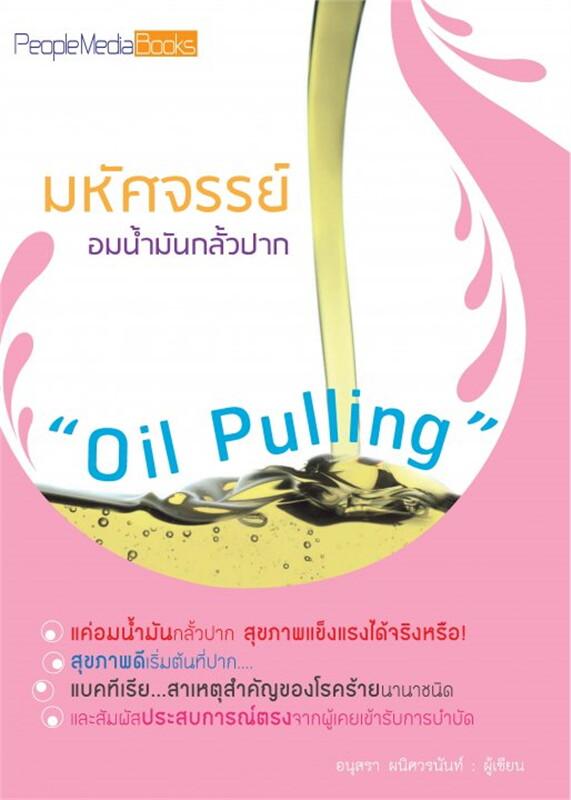 มหัศจรรย์อมน้ำมันกลั้วปาก Oil Pulling