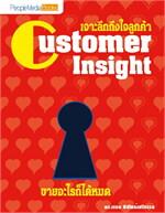 Customer Insight เจาะลึกถึงใจลูกค้า