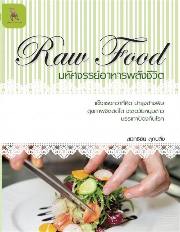 Raw Food มหัศจรรย์อาหารพลังชีวิต