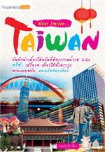 Next Station Taiwan ไต้หวัน