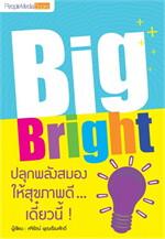 Big Bright ปลุกพลังสมองให้สุขภาพดีฯ