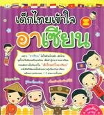 เด็กไทยเข้าใจอาเซียน