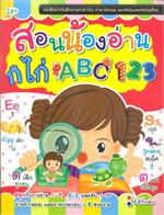 สอนน้องอ่าน ก ไก่ ABC 123