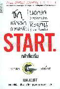 START. กล้าที่จะเริ่ม