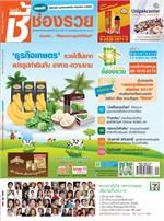 SMEsชี้ช่องรวย ปี 9 ฉบับที่ 107 (ก.ย.56)