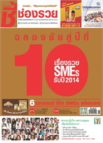 SMEsชี้ช่องรวย ปี 10 ฉบับที่ 109(พ.ย.56)