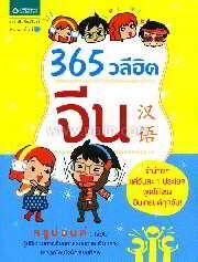 365 วลีฮิตจีน
