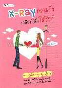 X-Ray ความรัก เคลียร์หัวใจให้ชัวร์