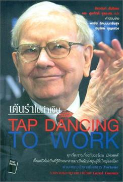 Tap Dancing to Work เต้นรำไปทำเงิน