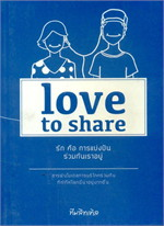 love to share รัก คือ การแบ่งปัน ร่วมกันเราอยู่