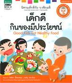 นิทานเด็กดีกับ ว.วชิรเมธี : เด็กดีกินของมีประโยชน์ (Thai-Eng)