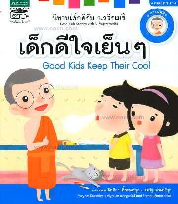 นิทานเด็กดีกับ ว.วชิรเมธี : เด็กดีใจเย็นๆ (Thai-Eng)
