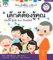 นิทานเด็กดีกับ ว.วชิรเมธี : เด็กดีต้องรู้คุณ (Thai-Eng)