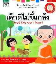 นิทานเด็กดีกับ ว.วชิรเมธี : เด็กดีไม่ขี้แกล้ง (Thai-Eng)